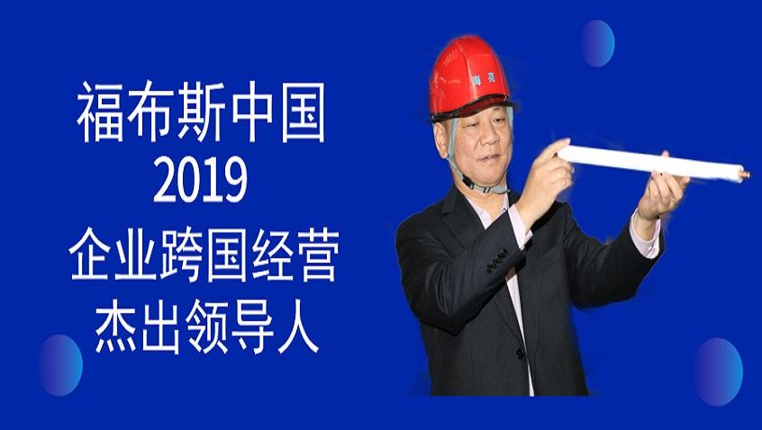 """ภูมิใจ! ประธานและผู้จัดการทั่วไปZhuZhangquan ของบริษัทHailiangหุ้นส่วนจำกัดประเมินเป็น"""" ผู้นำที่โดดเด่นของธุรกิจข้ามชาติของรัฐวิสาหกิจจีน""""โดยฟอร์บ"""