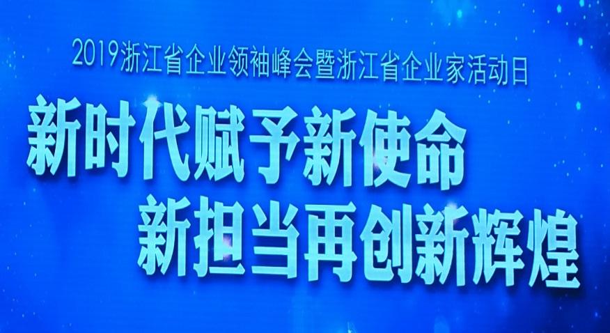 ข่าวดี | ประธานและผู้จัดการทั่วไปของบริษัทHailiangหุ้นส่วนจำกัดนายZhu Zhangquan ได้รับรางวัลเกียรติยศ