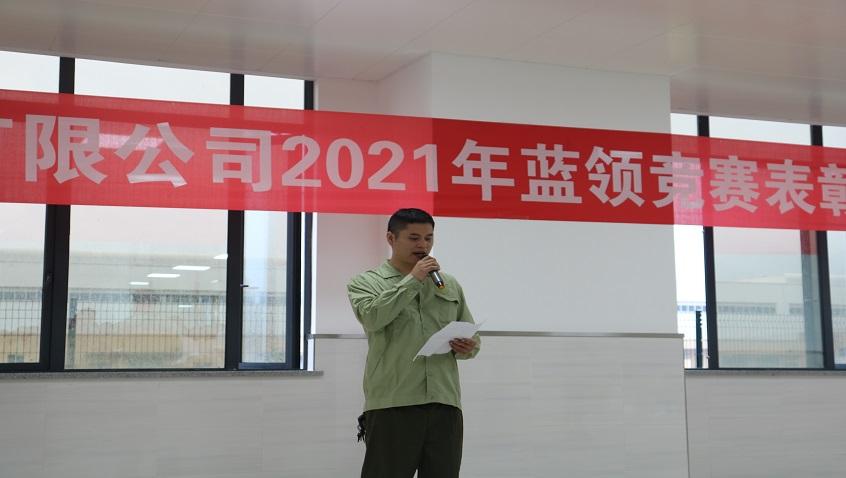 บริษัทHailiangทองแดงจำกัดสาขาฉงชิ่งจัดการประชุมยกย่องการแข่งขันทักษะคนงานได้รับความสำเร็จ