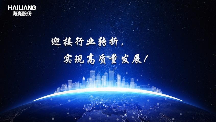 พบกับจุดเปลี่ยนของอุตสาหกรรม บรรลุการพัฒนาคุณภาพสูง บริษัทHailiangหุ้นส่วนจำกัดจัดการประชุมวิเคราะห์ธุรกิจครึ่งปี2021อย่างยิ่งใหญ่